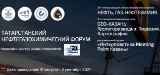 «Нефть, газ. Нефтехимия 2021»