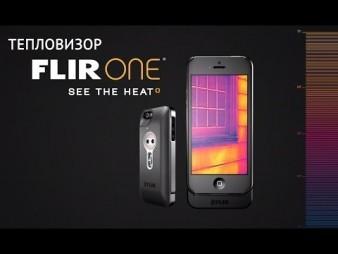 FLIR ONE для iPhone 5/5S/SE