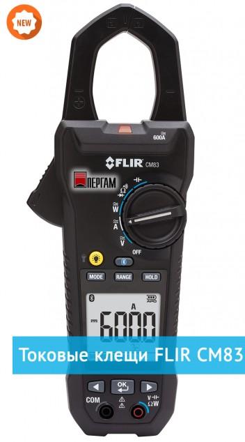 FLIR CM83 600A