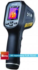 Тепловизионный термометр FLIR TG165
