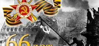 Поздравления С Днем Великой Победы!