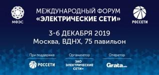 Электрические сети 2019