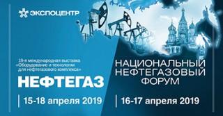 Нефтегаз-2019
