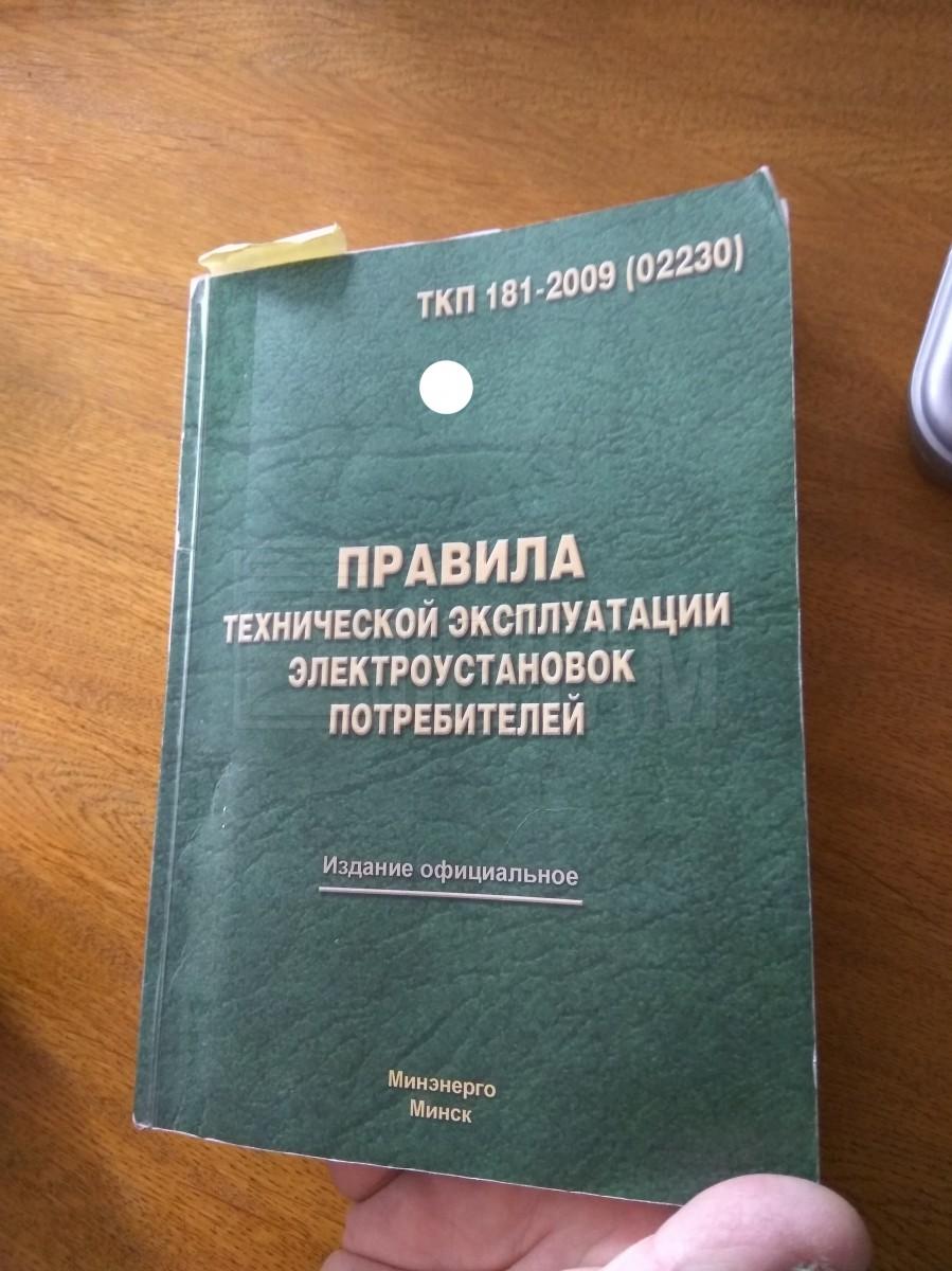 ТКП 181 2009 С ИЗМЕНЕНИЯМИ СКАЧАТЬ БЕСПЛАТНО