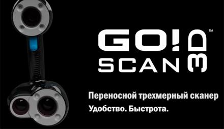 Creaform GO!SCAN
